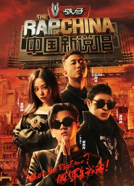 中国新说唱2020(1-12期)全集 迅雷云盘下载