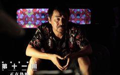 電影《第十一回》激發深度思考 陳建斌送來生活的「甜豆花」
