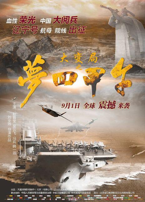 2015国产战争爱情《大变局之梦回甲午》HD720P.国语中字