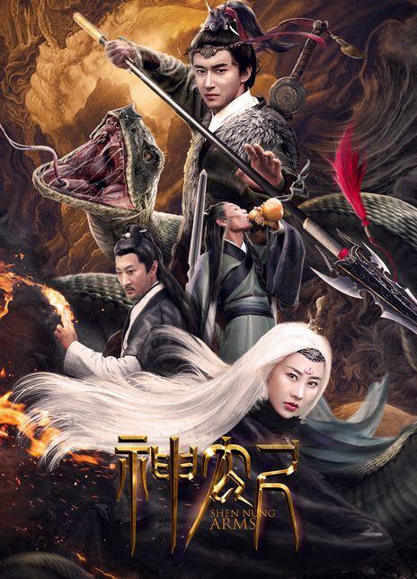 2020奇幻冒险《神农尺》HD1080P.国语中字