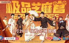 《極品芝麻官》定檔1.29 王晶陳浩民領銜群星爆笑賀歲