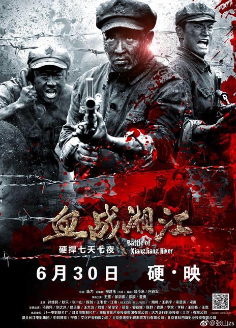 2017国产历史战争《血战湘江》HD1080P.国语中字