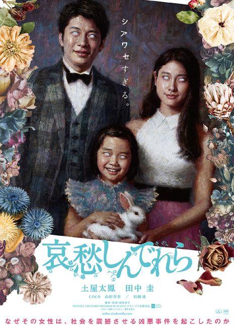2021日本犯罪《哀愁灰姑娘》HD720P.日语中字