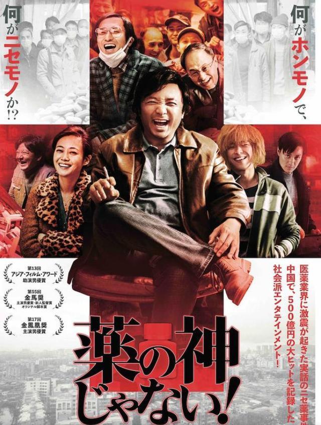 《我不是药神》日语海报5月1日发布 你期待吗?