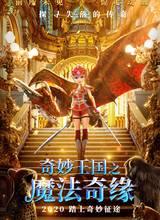 奇妙王国之魔法奇缘海报封面
