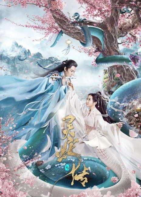 2021古装爱情《长白·灵蛇传》HD1080P.国语中字