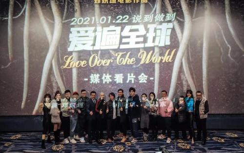 「反壟斷」電影《愛遍全球》1.22上映 華語電影題材新嘗試
