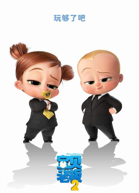 宝贝老板2  2021美国动画 BD1080P 高清下载