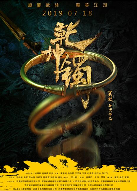 乾坤镯海报封面