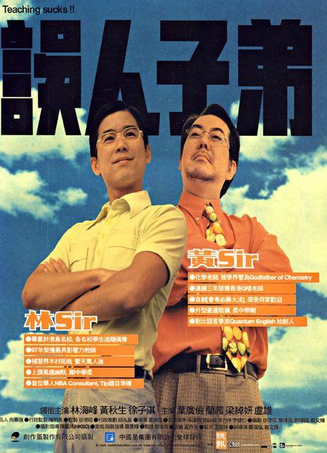 1997香港喜剧爱情《误人子弟》BD1080P.国粤双语.中字