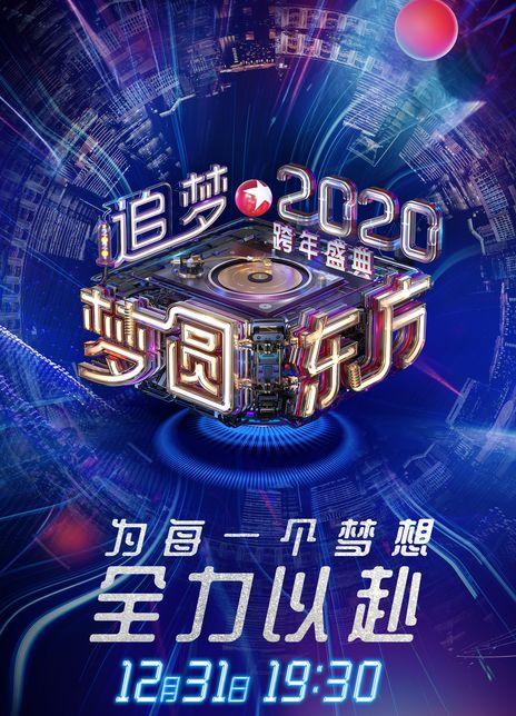 梦圆东方2020东方卫视跨年盛典海报封面