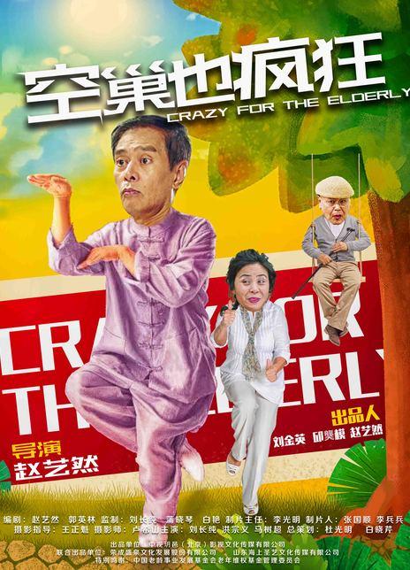 2019 中国《空巢也疯狂》讲述空巢老人的故事