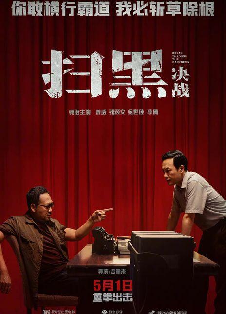 2021姜武张颂文犯罪《扫黑·决战》HD4K/1080P.国语中字