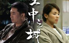 電影《空中之城》定檔3月12日全國上映