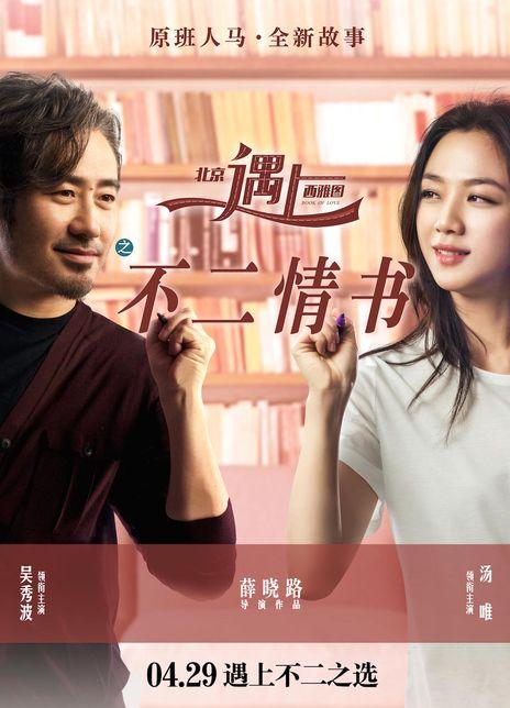 2016国产爱情喜剧《北京遇上西雅图之不二情书》BD1080p.国语中字