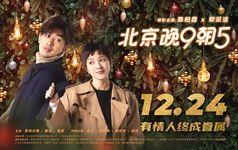 《北京晚9朝5》首曝海报定档12月24日 相约圣诞