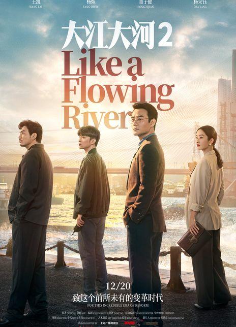 2020高分国剧《大江大河2》BD1080P 高清下载
