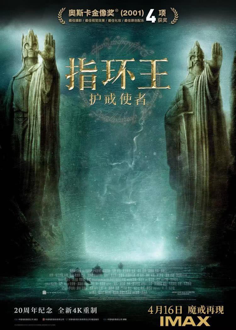 IMAX在京举办《指环王:护戒使者》观影活动