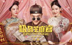 《極品芝麻官》曝為情探案版預告 1月29日看陳浩民高能上線