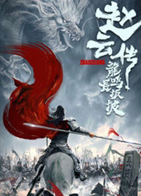 2020剧情战争《赵云传之龙鸣长坂坡》HD1080P.国语中字