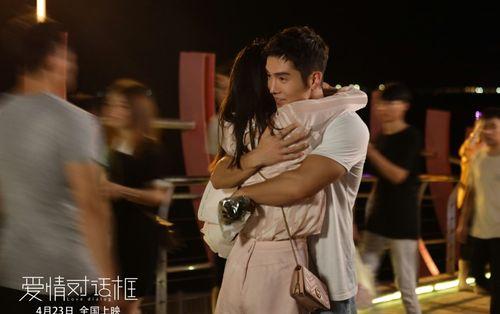 電影《愛情對話框》首發劇照 盛一倫陳米麒異地相擁