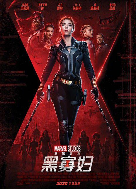 黑寡妇 2021漫威动作科幻 HD1080P.高清下载