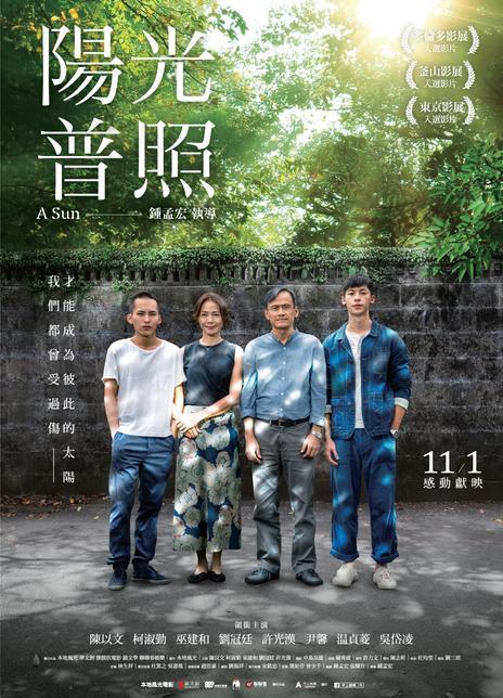 2019台湾高分犯罪剧情片《阳光普照》HD1080P.国语中字