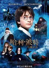 哈利·波特与魔法石海报封面