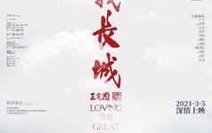 紀錄電影《愛我長城》走進太原,助力山西長城宣傳保護!