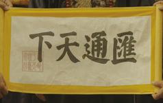 电影《风雨日升昌》国庆期间首映