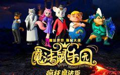 新年必看亲子魔法动画电影《魔法鼠乐园》今日全国点映