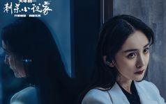 春節檔電影《刺殺小說家》曝楊冪特輯 拍得最狠的動作戲