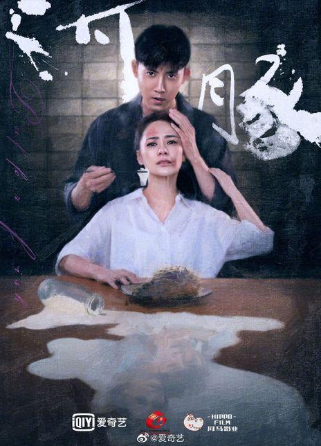 2021钟欣潼犯罪剧情《河豚》HD4K.国语中字