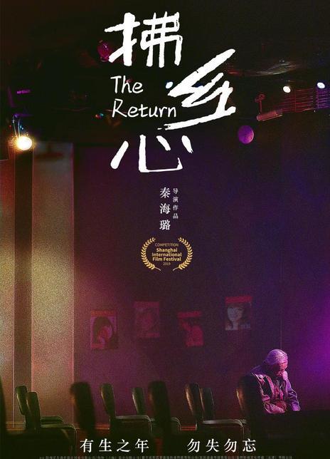 拂鄉心(電影)[2019]
