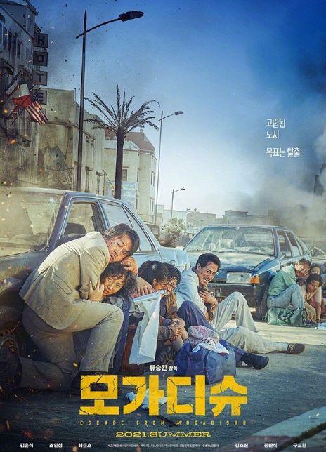 2021韩国剧情惊悚《摩加迪沙》HD1080P.韩语中字