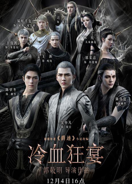 2020国产奇幻动画《冷血狂宴/爵迹2》HD1080P.国语中字