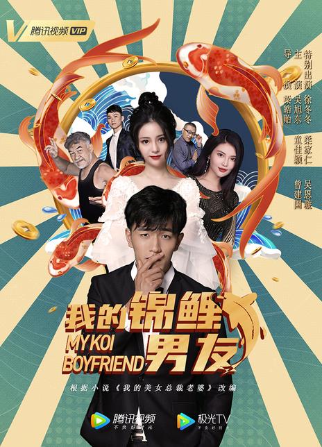 2020喜剧爱情《我的锦鲤男友》HD1080P.国语中字