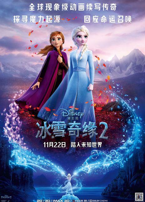 2019 美國《冰雪奇緣2》探尋魔力起源,回應命運召喚