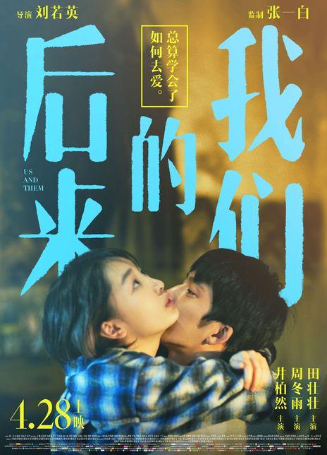 2018生活爱情《后来的我们》HD1080p.国语中字