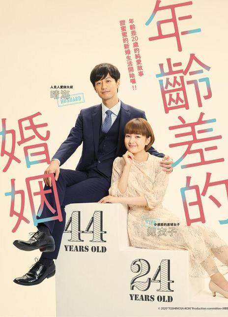 年龄差婚姻全集 2021日剧 HD1080P 高清迅雷下载