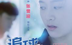 不迷惘也青春!张雪迎领衔青春励志电影《追球》今日全国上映!