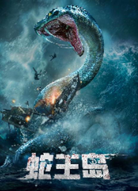 2021动作惊悚《蛇王岛》HD4K.国语中字