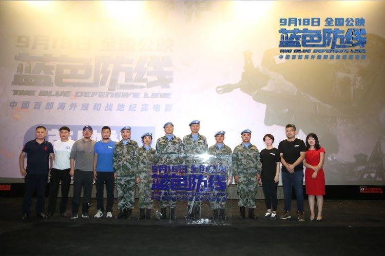 战地纪实电影《蓝色防线》在京首映