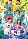 林哲宇 乐队的夏天 第一季