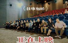 國內首部同學情紀實電影《往事如昨》全國公映開啟