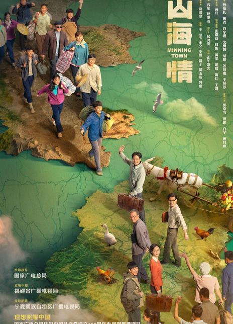 2021高分剧情《山海情》BD720P 高清下载