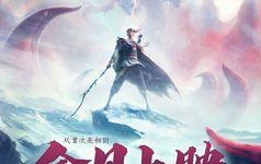 《姜子牙》今日上映!票房破1.6億創動畫電影首日票房新紀錄