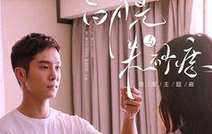 電影《愛情對話框》浪漫主題曲《白月光與硃砂痣》首發丨為愛奔赴