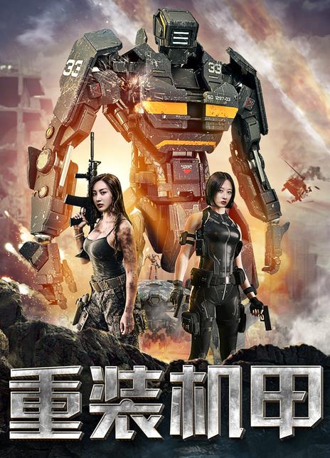 2020动作科幻《重装机甲》HD1080P.国语中字