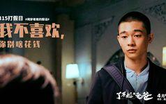 「謊話連篇」但愛不摻假!《了不起的老爸》王硯輝演繹中國式父親